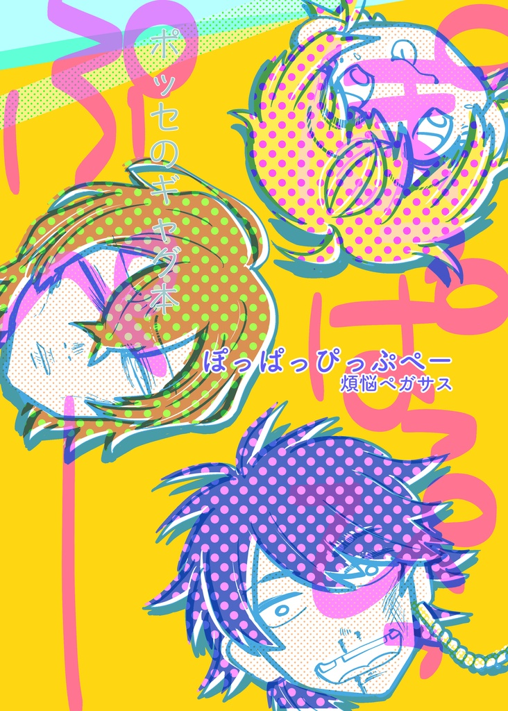 【ポッセ中心ギャグ漫画】ぽっぱっぴっぷぺー