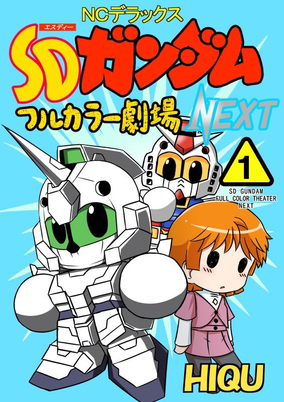 SDガンダムフルカラー劇場NEXT(1) - ニート(株) - BOOTH