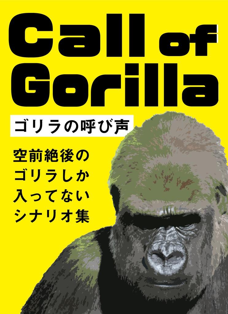 Call of Gorilla