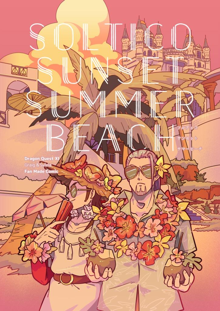 【DL販売】SOLTICO SUNSET SUMMER BEACH