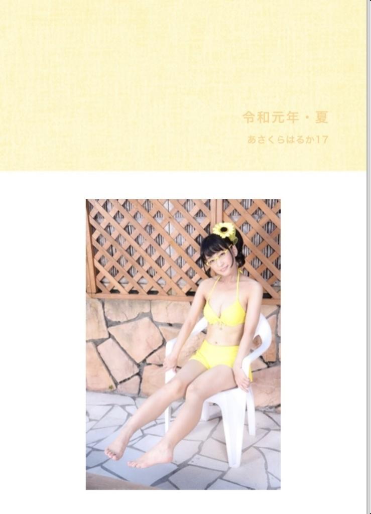 【フォトブック】『令和元年・夏』
