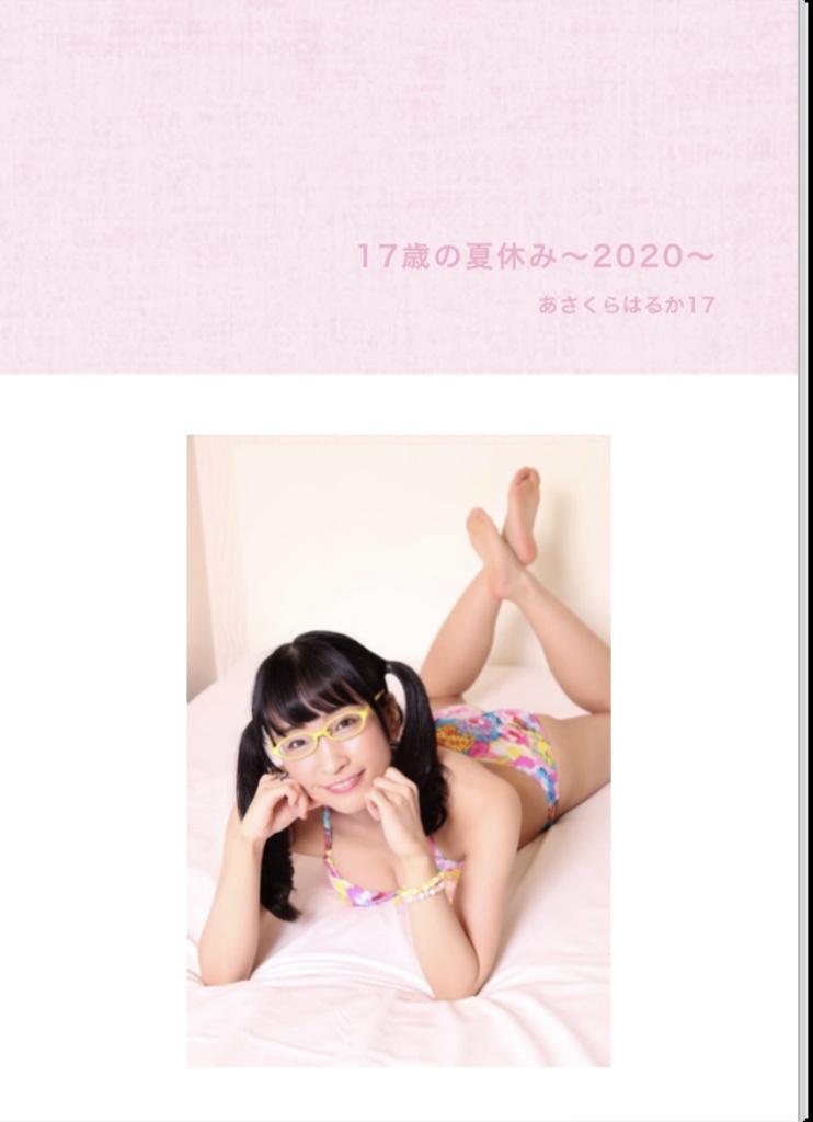 【フォトブック】17歳の夏休み〜2020〜