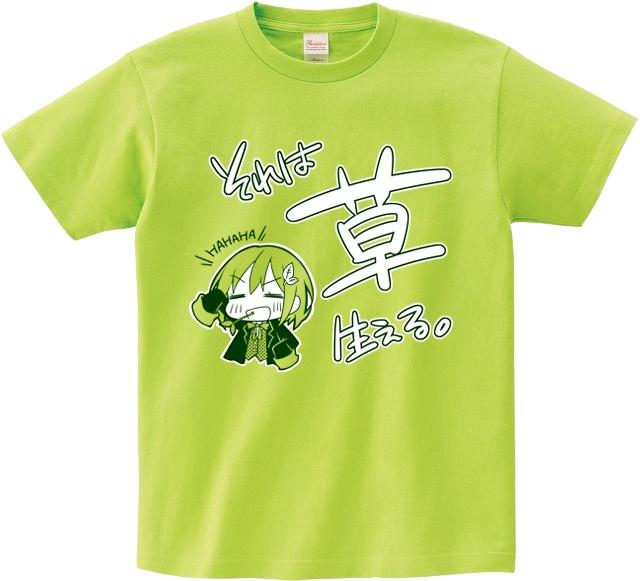 草生えるTシャツ