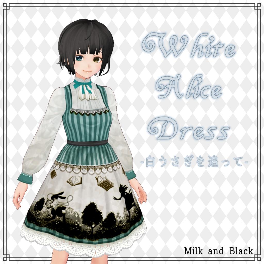 【無料版あり】アリスシリーズ-白ウサギ-【VRoid】