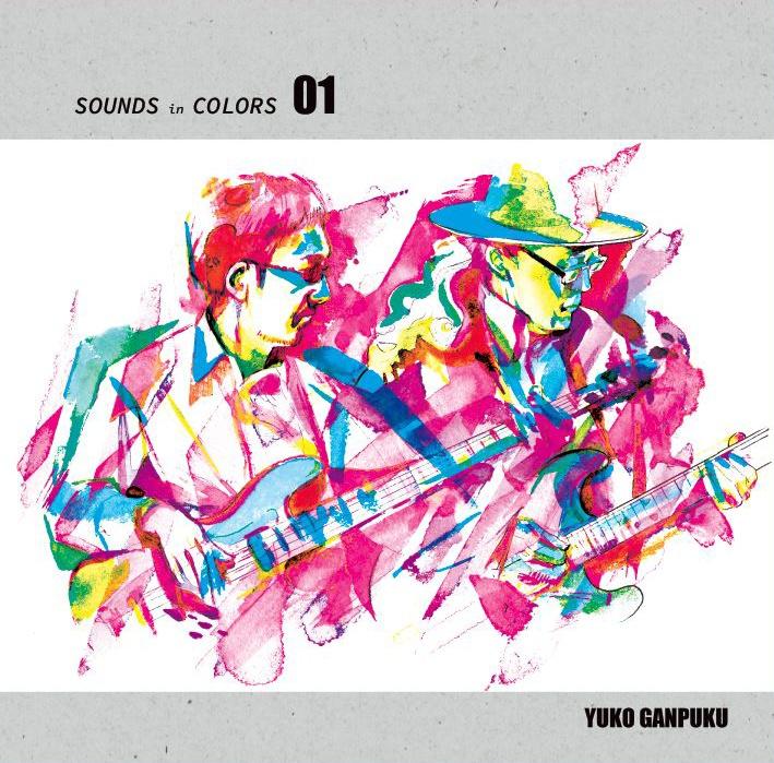 水彩イラスト集・音楽家編「SOUNDS in COLORS 01」