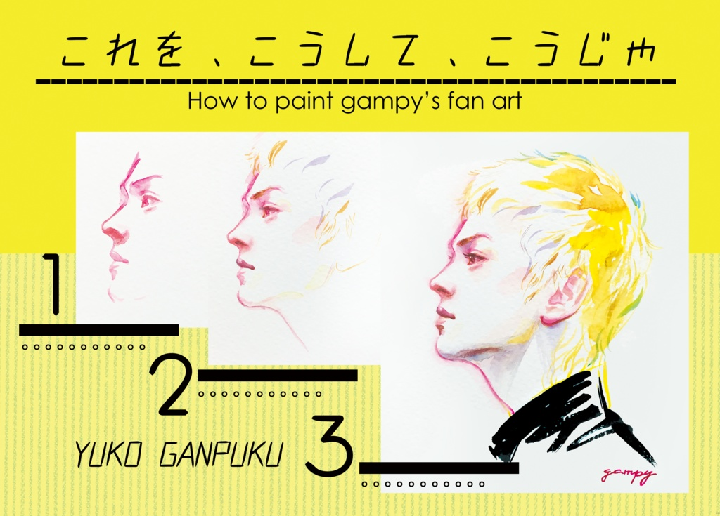 眼福ユウコのファンアート制作過程「これを、こうして、こうじゃ」