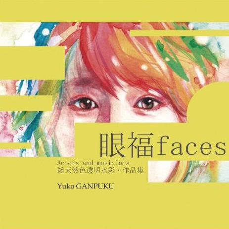 俳優・音楽家の肖像水彩イラスト集「眼福faces」