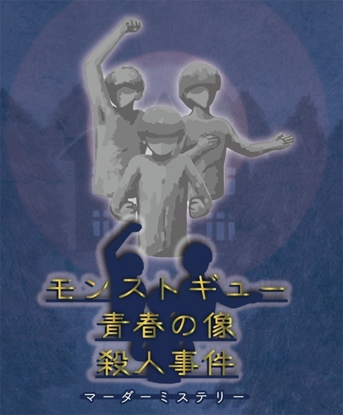 【パッケージ版】モンストギュー青春の像殺人事件【マーダーミステリー】