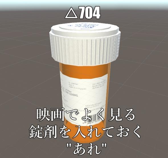 """【VRChat向け】映画でよく見る錠剤を入れておく""""あれ"""""""