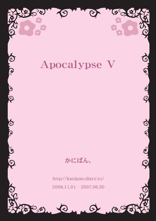 Apocalypse Ⅴ