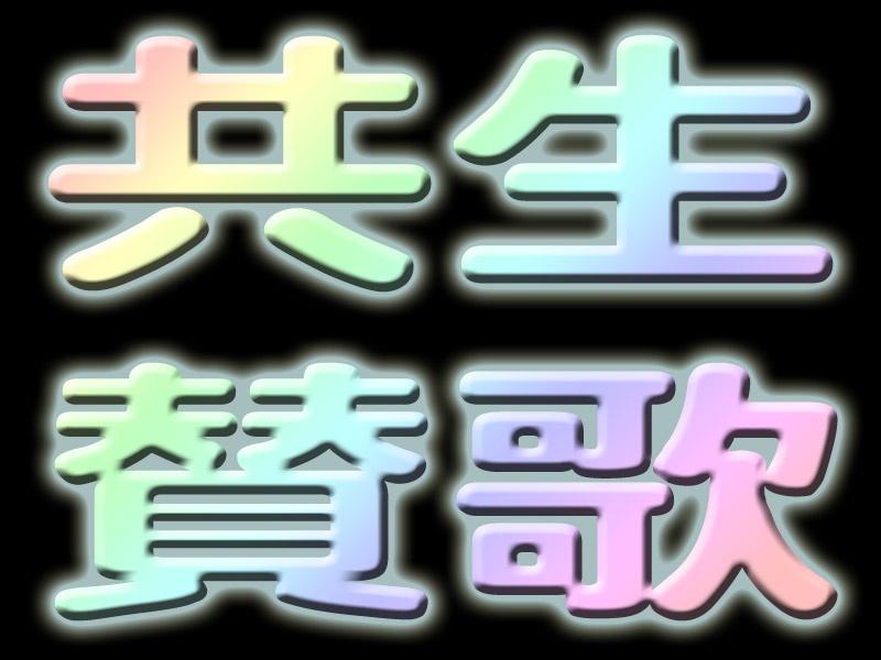 【ニコパイ】RAINBOW COLOR ~共生賛歌~