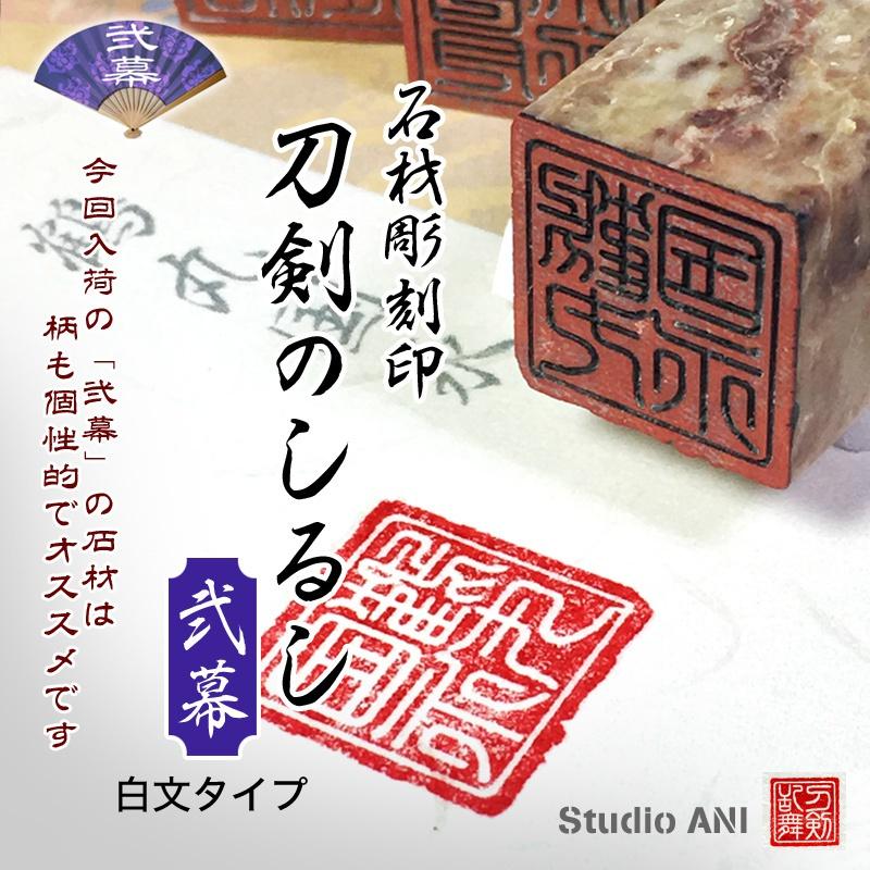 刀剣のしるし「弐幕」 白文タイプ
