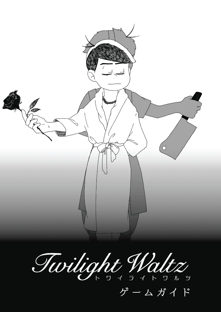 Twilight Waltz ゲームガイド