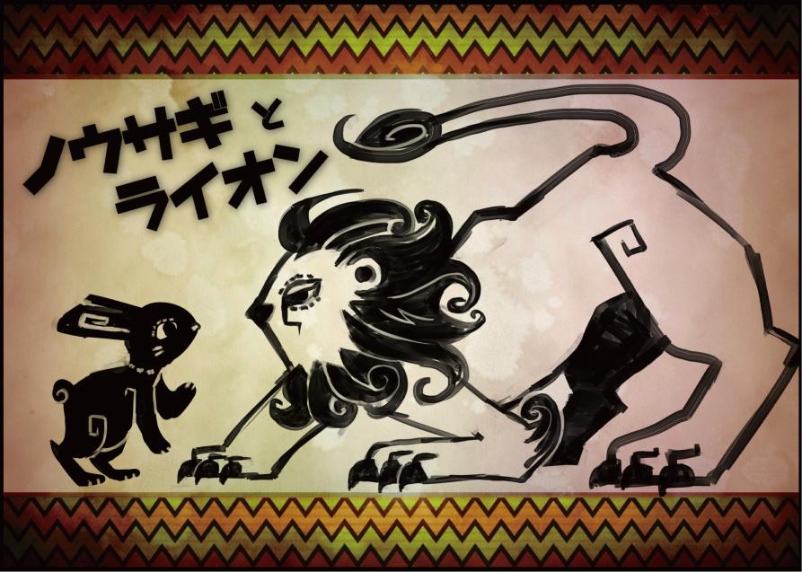 絵本『ノウサギとライオン』イラストセット