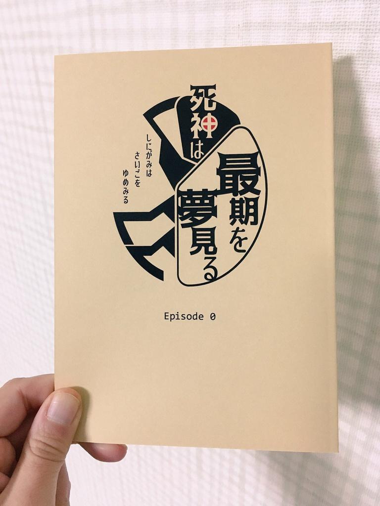 死神は最期を夢見る(Episode0)