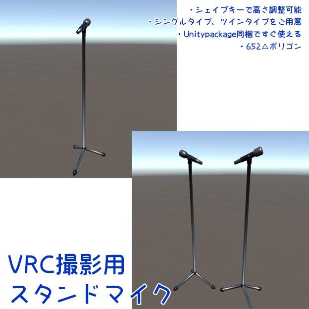 VRC向け・竹流式撮影用スタンドマイク