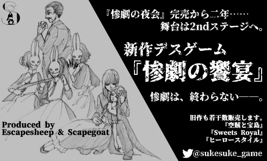 惨劇の饗宴 - Escapesheep&Scapegoat - BOOTH