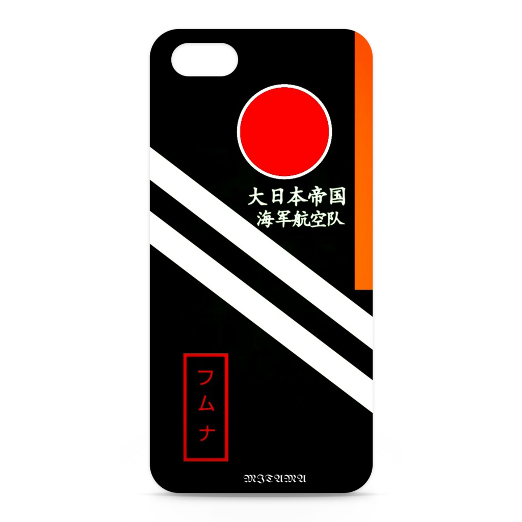 大日本帝国海軍航空隊 iPhoneケース 黒