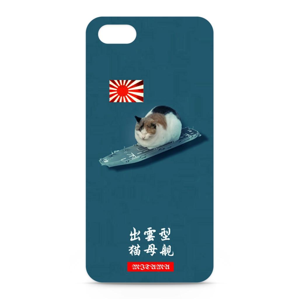 猫母艦 iPhoneケース
