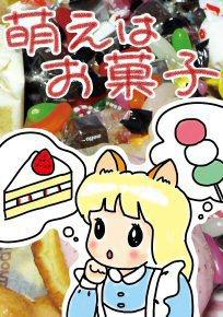 【冊子版】萌えはお菓子