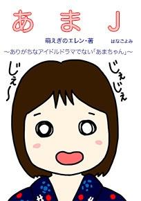 【冊子版】あまJ