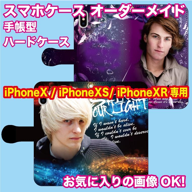 スマホケース 手帳型 ハードケース オーダー オリジナル オーダーメイド iPhone ケース iPhoneX iPhoneXS iPhoneXR