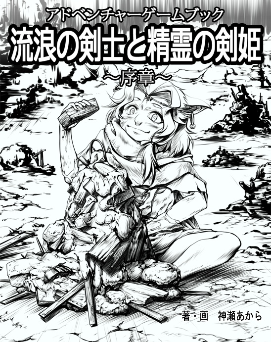 アドベンチャーゲームブック「流浪の剣士と精霊の剣姫 -序章-」