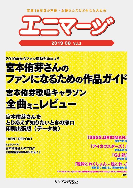 エニマージ vol.2