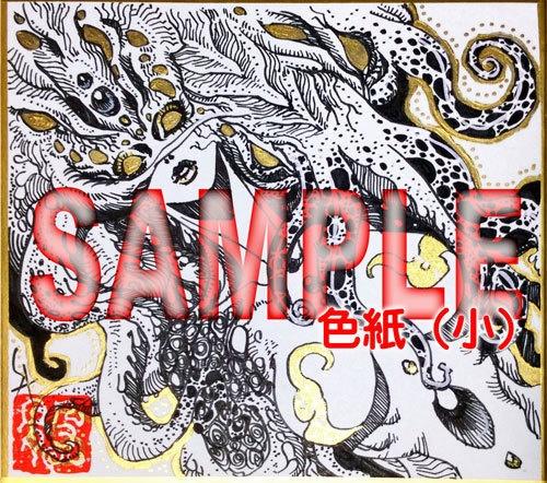 【受注生産】オリジナルイラスト色紙コミッション  色紙<小>