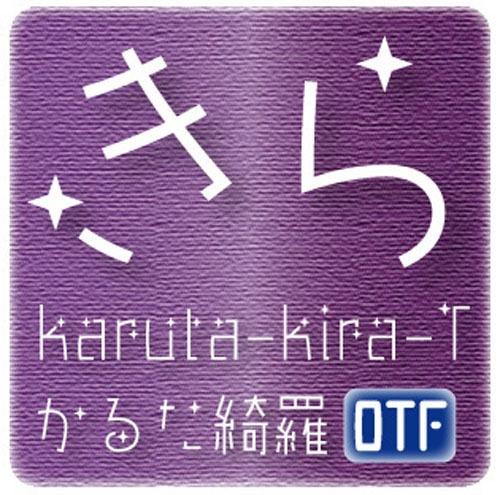 AFP2-かるた綺羅-T(OpenType版)Ver.2.1