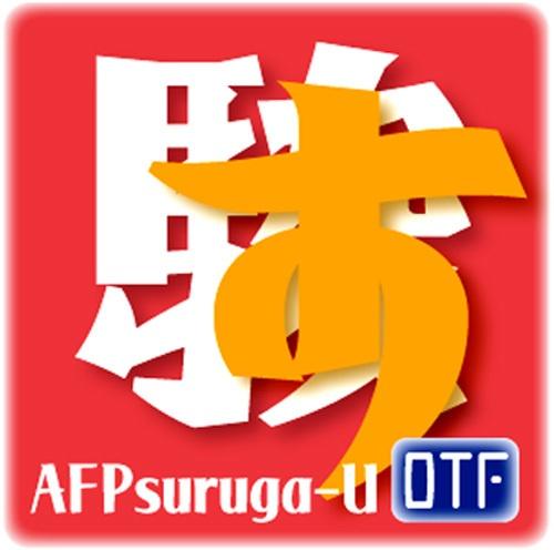 AFP駿河-U(OpenType版)Ver.2.0