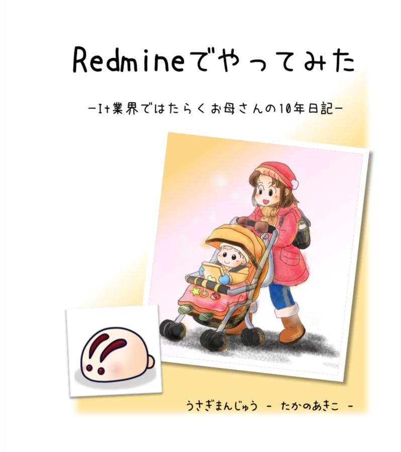 Redmineでやってみた