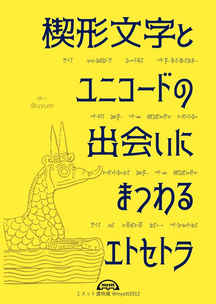 楔形文字とユニコードの出会いにまつわるエトセトラ