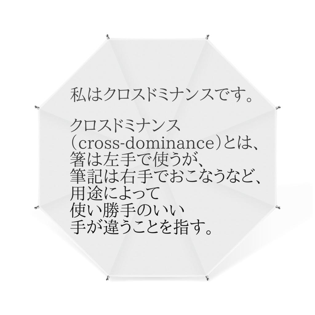 私はクロスドミナンスです卓上ミニ傘