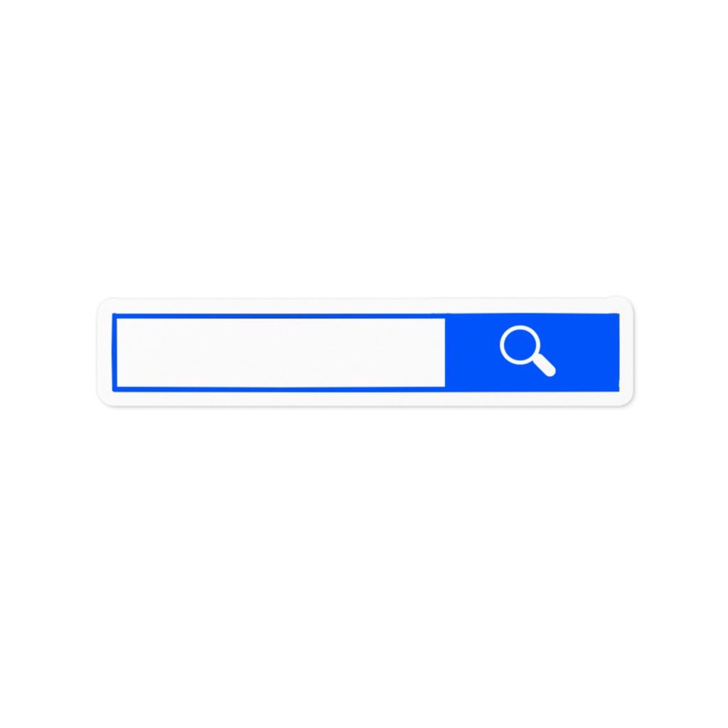 検索バーステッカー