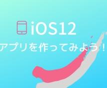OSアプリ開発!!未経験の方をサポートします
