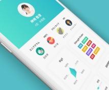 あなたがほしい便利なiOSアプリを開発します