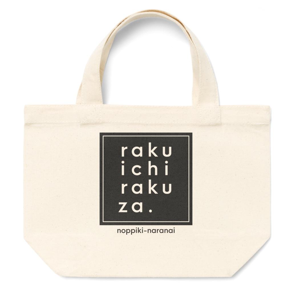 rakuichirakuza トートバッグ [S]