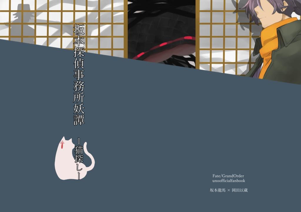 坂本探偵事務所妖譚-猫探し-