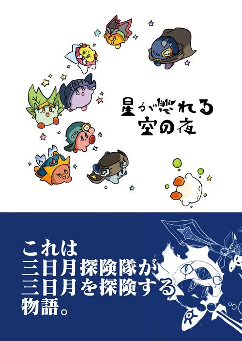 【オリカビ】小説「星が崩れる空の夜」