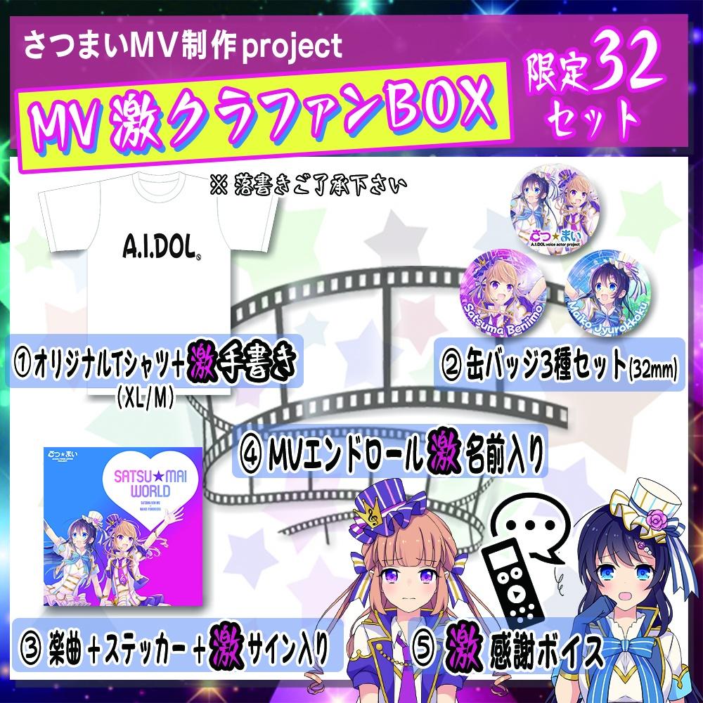 ❷MV(激)クラファンBOX【SATSU★MAI WORLD】