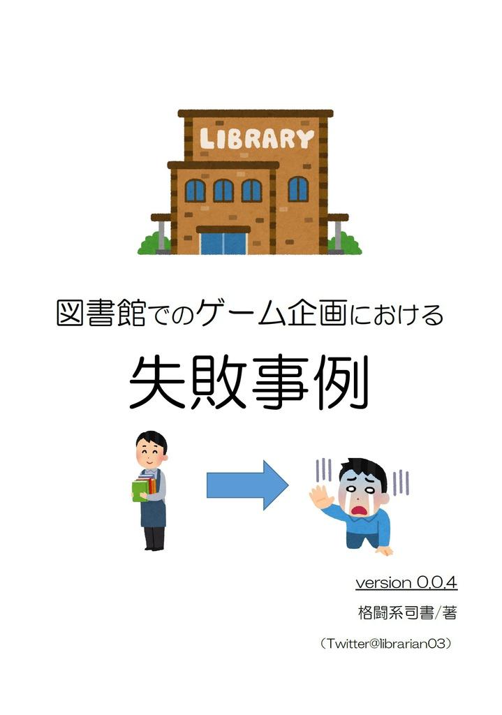 「図書館でのゲーム企画における失敗事例」ver0.04@librarian03