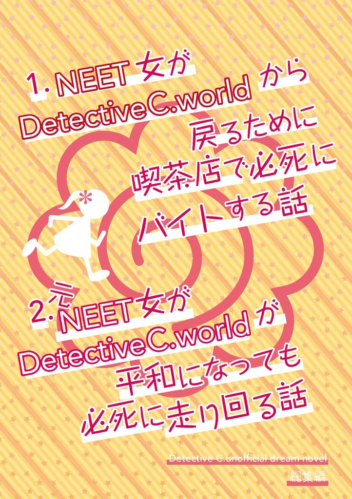 1. NEET女がDetective C.worldから戻るために喫茶店で必死にバイトする話 2. 元NEET女がDetective C.worldが平和になっても必死に走り回る話 総集編