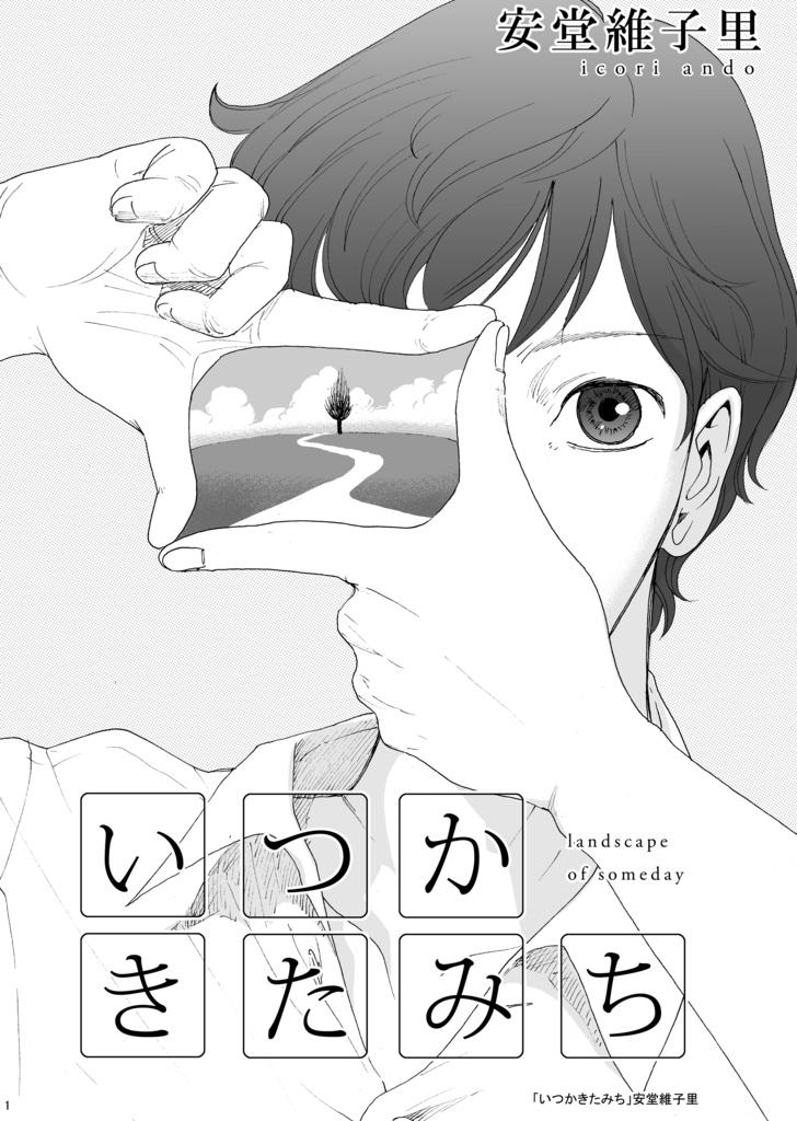 短編読切漫画「いつかきたみち」24頁
