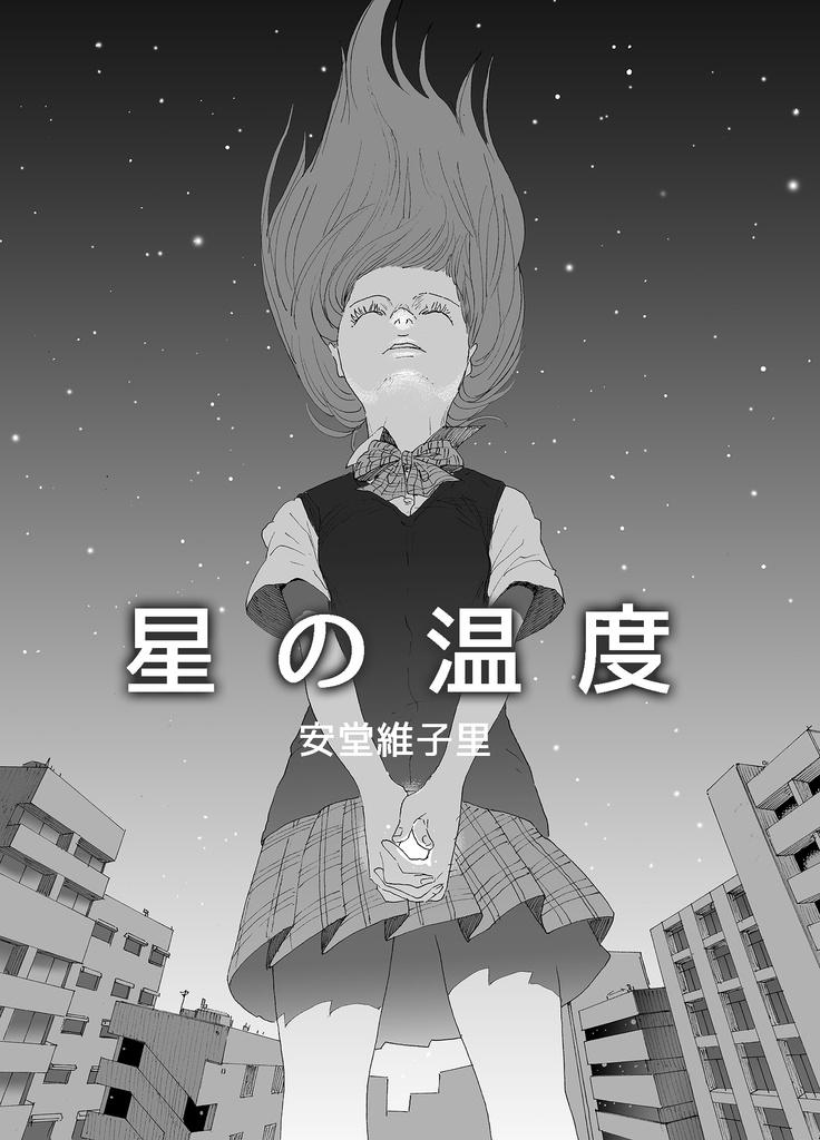 短編漫画「星の温度」16p