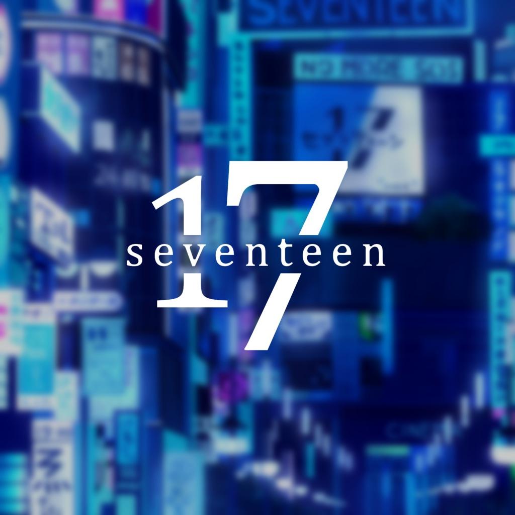 17(ダウンロード)