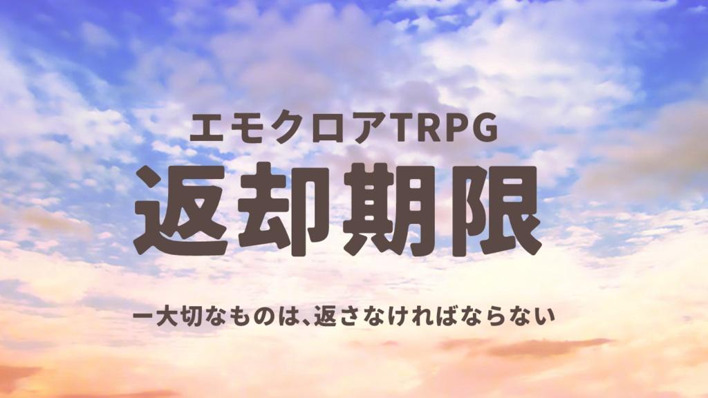 エモクロアTRPG「返却期限」