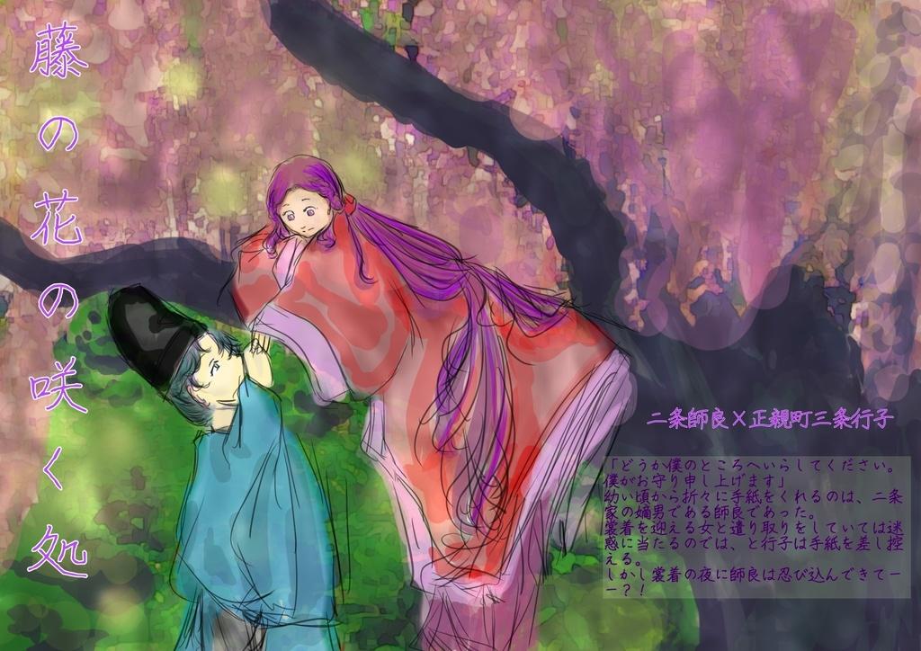 【歴創NL小説・漫画】藤の花の咲く処