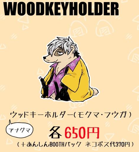 【BMB】ウッドキーホルダー(モクマ)