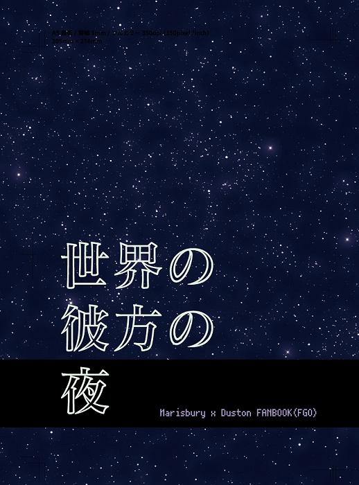 【FGO/カルデアスタッフ】世界の彼方の彼(小説合同誌)